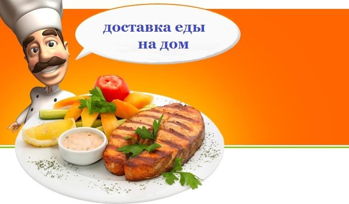 Доставка еды 17